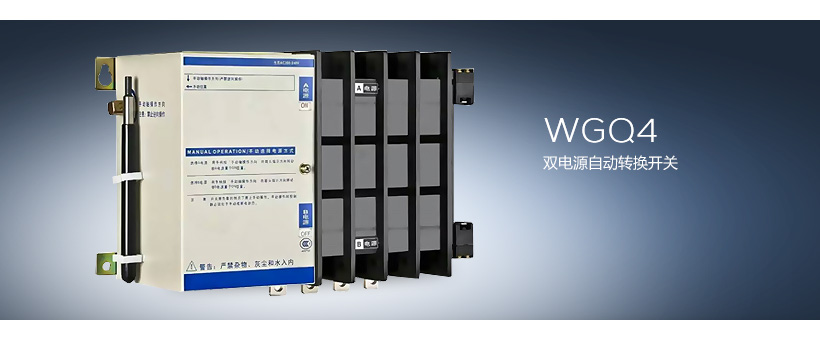 WGQ4双电源自动转换开关